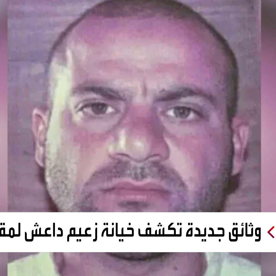 وثائق أميركية تكشف خيانة خليفة البغدادي لقيادات داعش