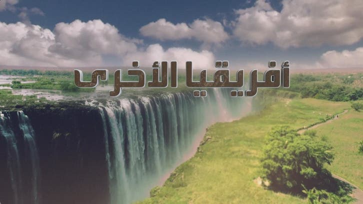 العربية في أفريقيا | من تندوما-ناكوندي إلى بيتبريدج مع رفيدة ياسي