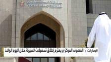 """المركزي الإماراتي يطلق """"تسهيلات السيولة خلال اليوم الواحد"""""""