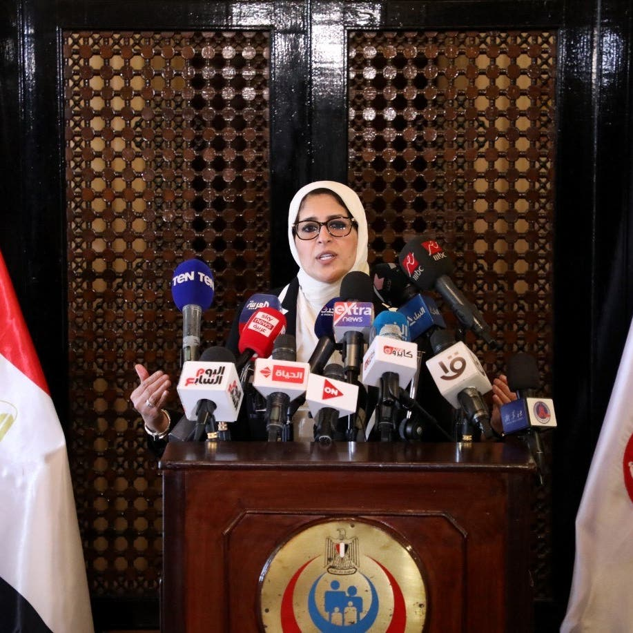 وزيرة الصحة المصرية تؤكد على الإجراءات الاحترازية في مواجهة كورونا