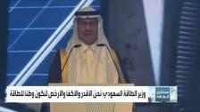 السعودية تحطّم رقماً قياسياً عالمياً بخفض تكلفة الكهرباء من الطاقة الشمسية