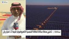 اليوم تدشين محطة سكاكا للطاقة المتجددة في السعودية بـ1.2 مليار ريال