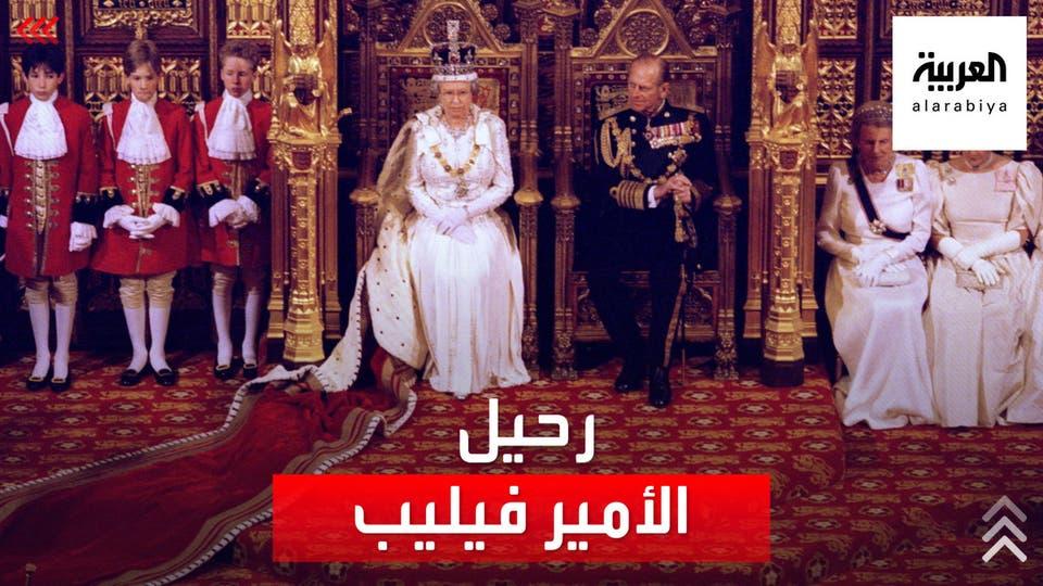 قصر بكنغهام يعلن وفاة الأمير فيليب زوج ملكة بريطانيا إليزابيث الثانية