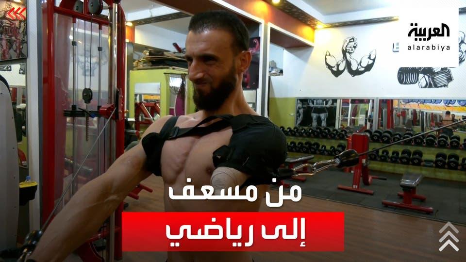 فلسطيني يتحدى إعاقته برياضة كمال الأجسام
