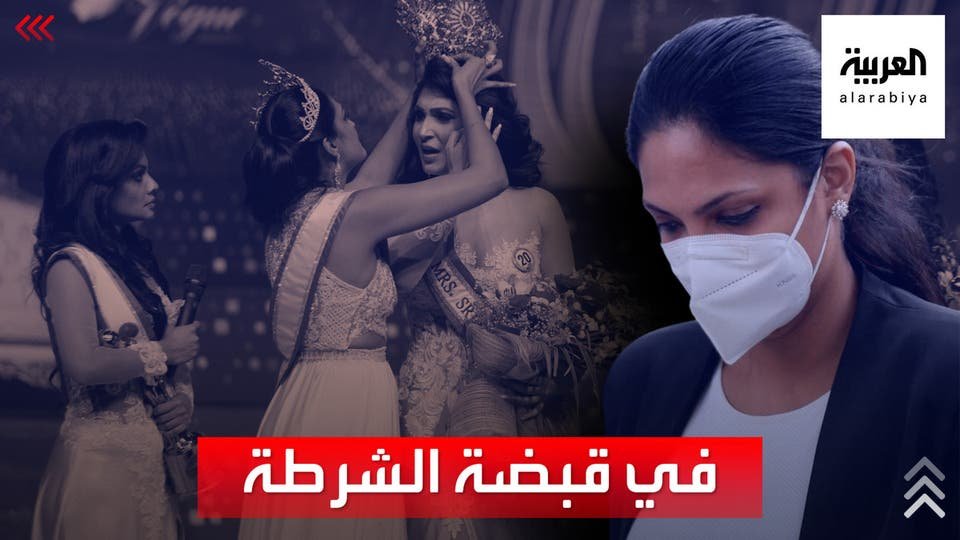 بعد فضيحة التتويج التي ارتكبتها في حفلة ملكة جمال سريلانكا 2021.. الشرطة تعتقل عريفة