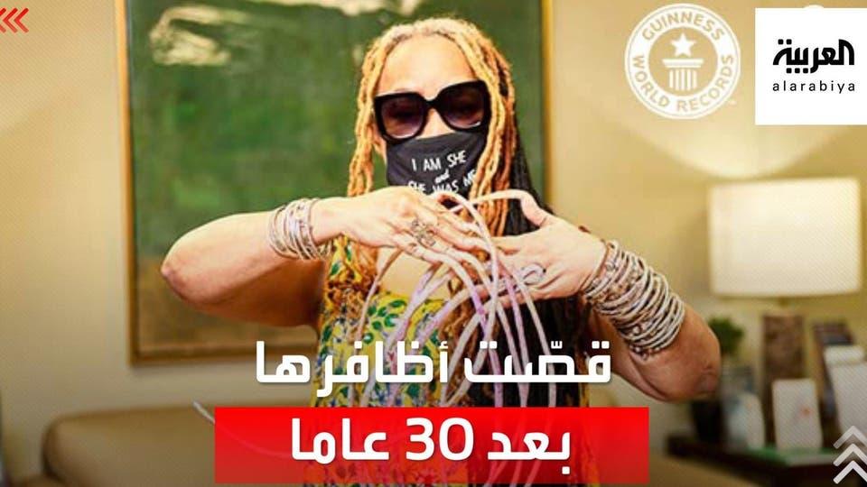 صاحبة أطول أظافر في العالم تقرر قصها للمرة الأولى منذ 30 عاما