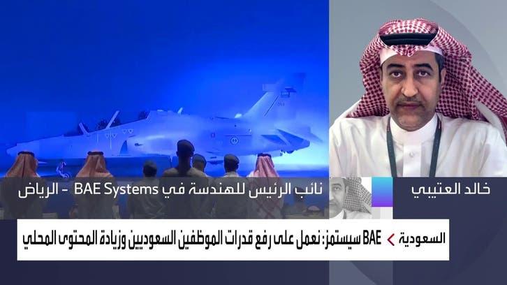 نشرة الرابعة   تصنيع الطائرات العسكرية النفاثة في السعودية