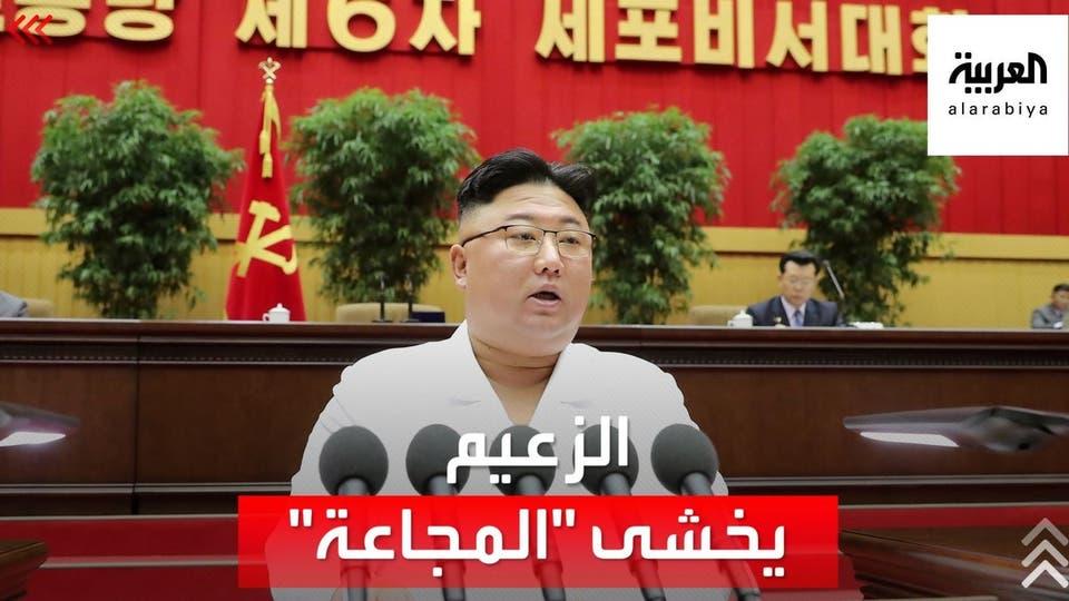 كيم جونغ أون يحذر من مجاعة في كوريا الشمالية.. وهذه هي الأسباب