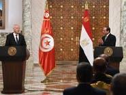 قمة مصرية تونسية.. وتوافق على مواجهة التدخلات بشؤون المنطقة