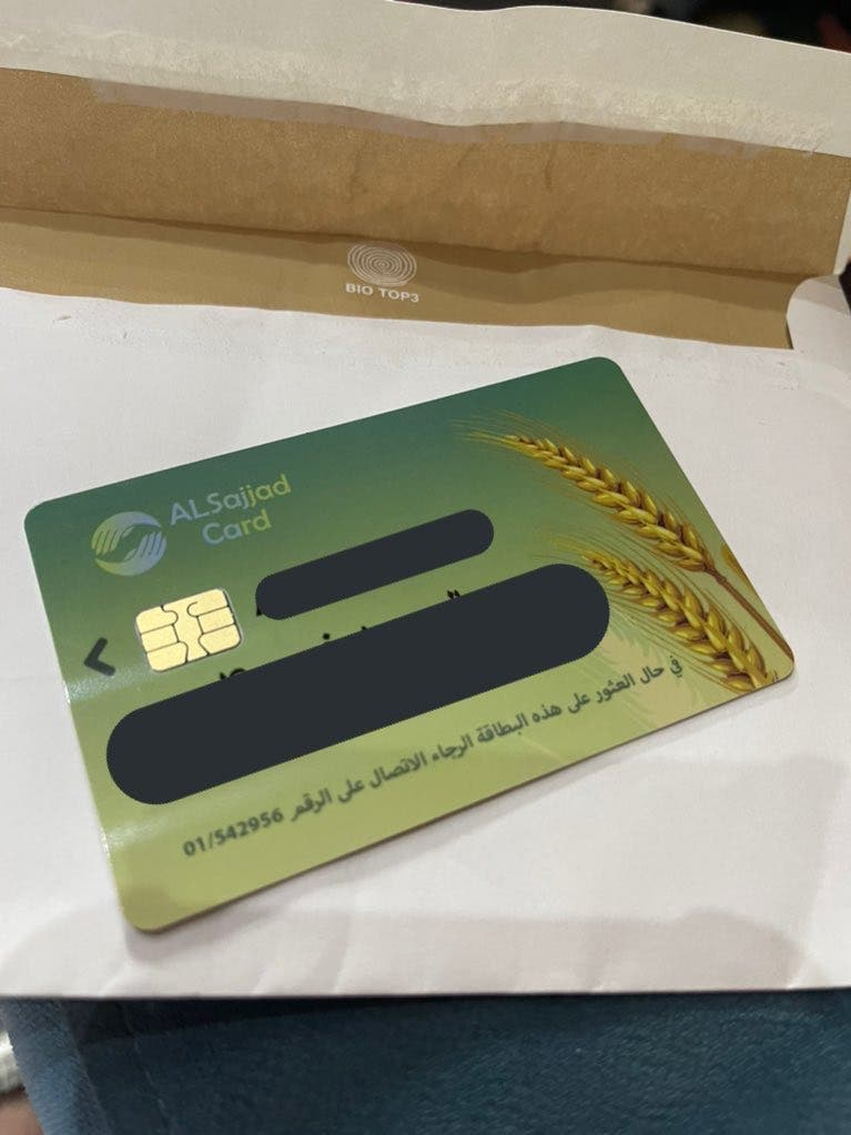 Hezbollah Card