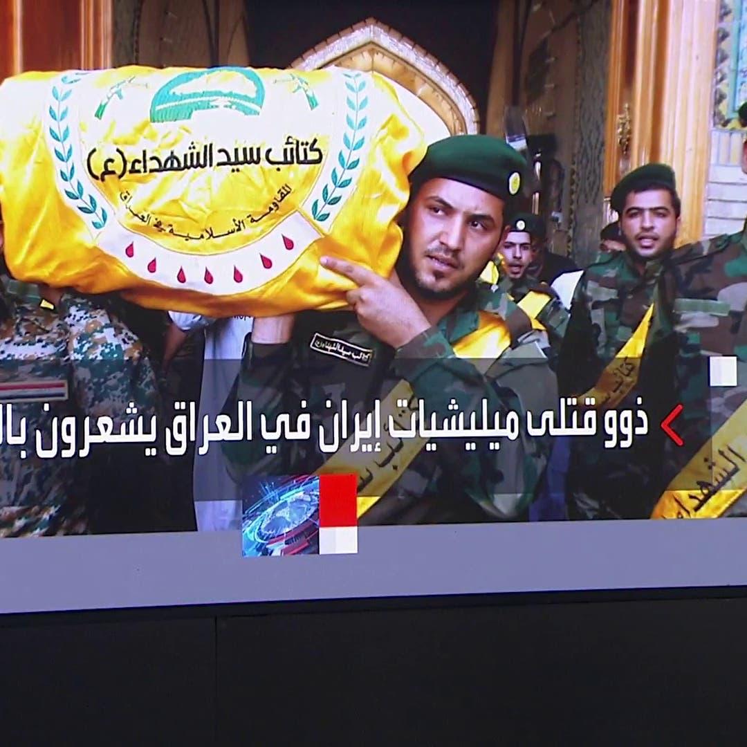 واشنطن بوست: حالة من السخط بين أهالي قتلى ميليشيات إيران في العراق