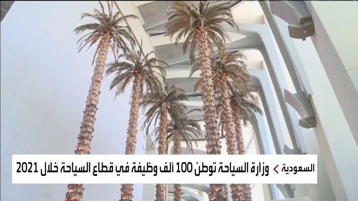 نشرة الرابعة   حملة لتوطين عشرات الآلاف من الوظائف في قطاع السياحة بالسعودية