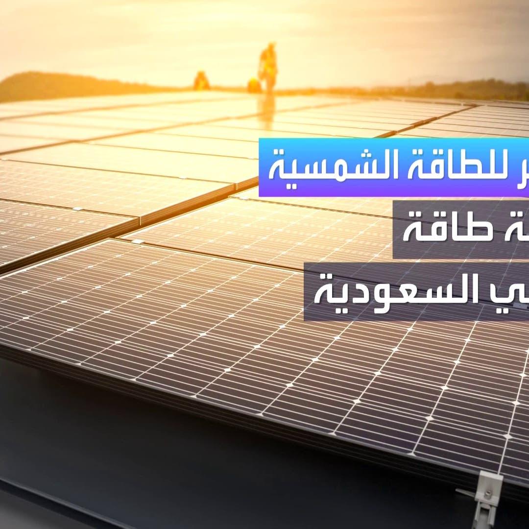 أكبر محطة طاقة شمسية في السعودية.. تعرف عليها