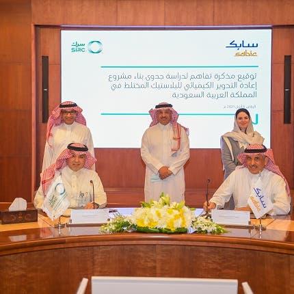 سابك تمهد الطريق لبناء أول مصنع لإعادة التدوير الكيميائي بالسعودية
