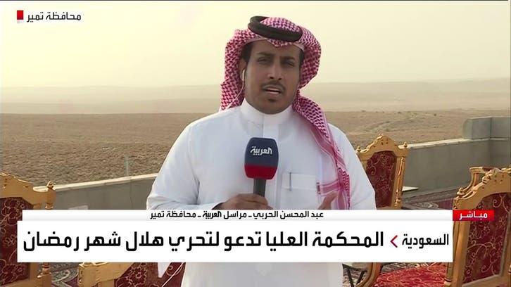 نشرة الرابعة   العربية ترصد استعدادات مركز تمير لتحري هلال رمضان