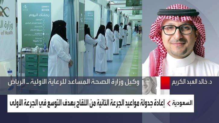 نشرة الرابعة   لماذا قررت وزارة الصحة السعودية التوسع في إعطاء الجرعة الأولى للقاح