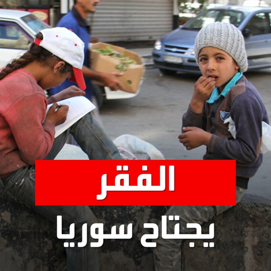 الأمم المتحدة تكشف إحصائية صادمة عن الفقر المدقع في سوريا