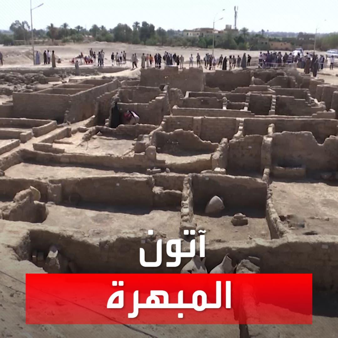"""""""آتون المبهرة"""" مدينة أثرية تنضم للأثار المصرية"""