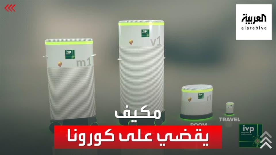 اخترعه مهندس لبناني.. مكيف هواء يقضي على فيروس كورونا