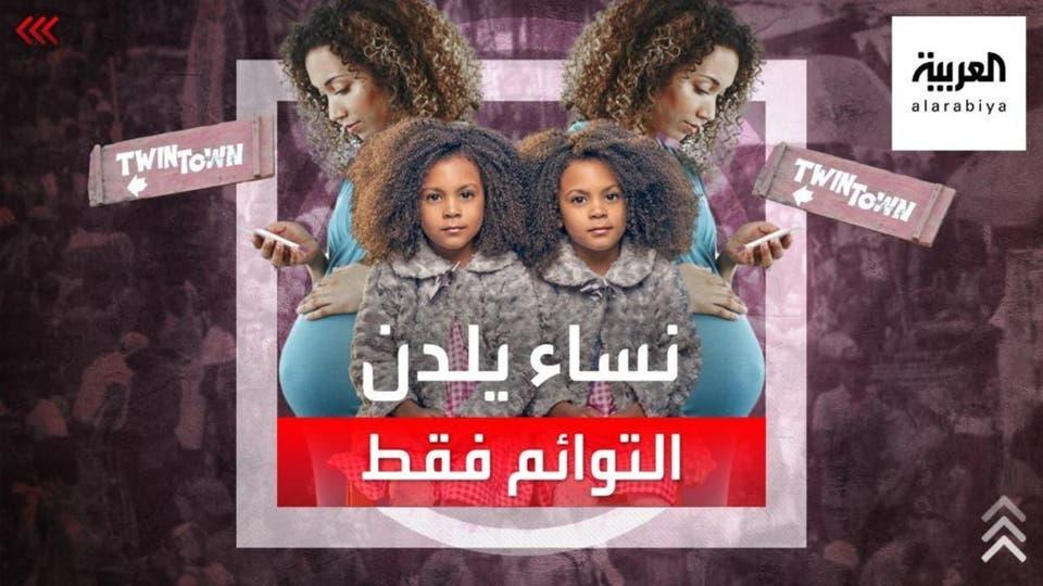 بلدات وقرى نساؤها لا ينجبن إلا التوائم.. هذه قصتها وأسرارها