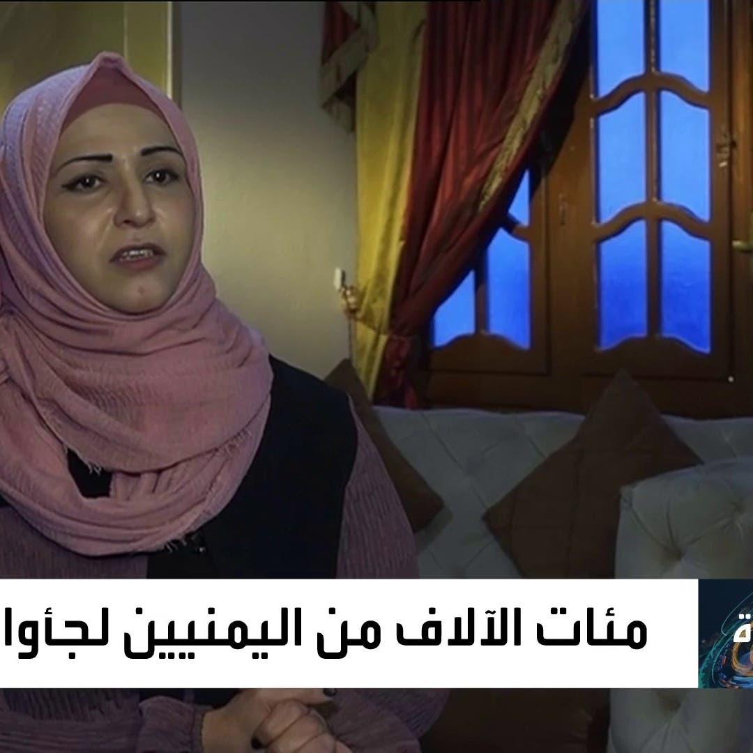 لاجئة يمنية تروي كيف هربت من قبضة الميليشيات الحوثية
