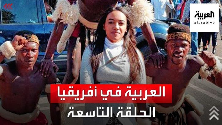 العربية في أفريقيا | من بيتبريدج إلى جوهانسبرغ مع رفيدة ياسين