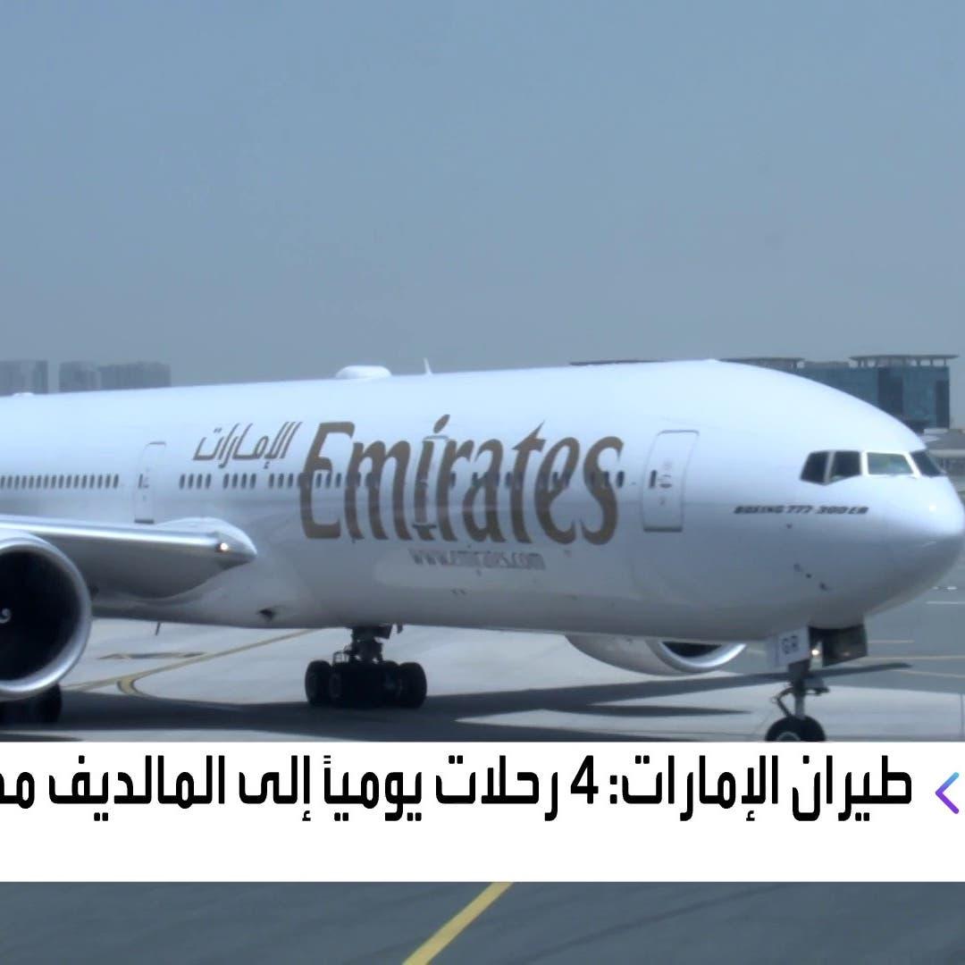 طيران الإمارات للعربية: 4 رحلات يومياً إلى المالديف محجوزة بالكامل