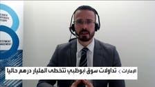 """زخم في تداولات سوق أبوظبي بقيادة """"العالمية"""" و""""أبوظبي الأول"""""""
