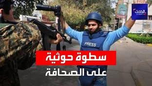 """تهمة إعدام """"حوثية"""" لـ 4 صحافيين في اليمن"""