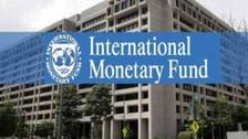 صندوق بینالمللی پول: سقوط ذخایر ارزی قابل دسترسی ایران به چهار میلیارد دلار
