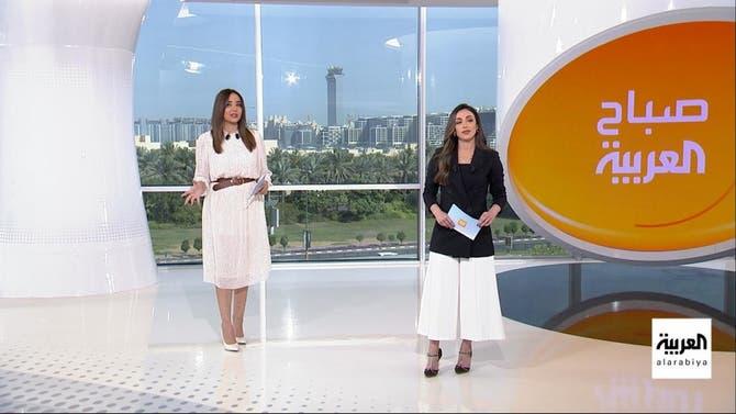 صباح العربية | الثلاثاء 13 أبريل 2021