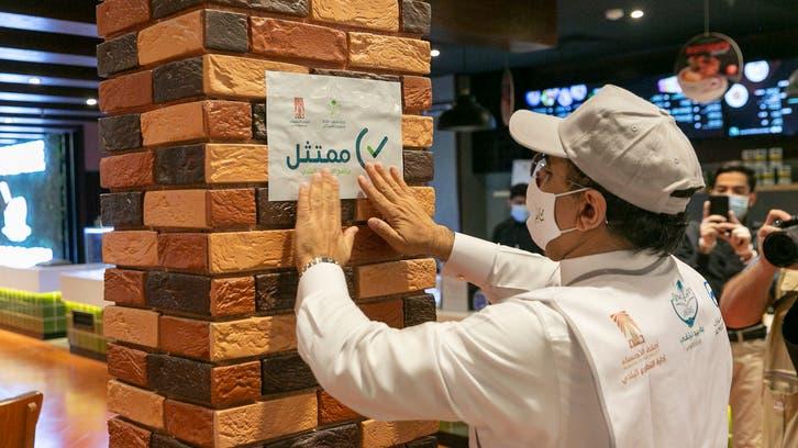 سعودی عرب : رمضان میں بلدیاتی اداروں کی جانب سے کڑی نگرانی کے لیے