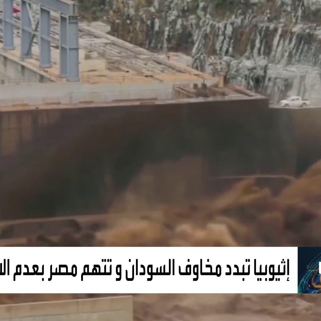 هل تنجح إثيوبيا في تهدئة مخاوف الخرطوم من سد النهضة؟