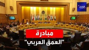 """ماهي بنود مبادرة """"العمق العربي"""" حول مستقبل سوريا؟"""