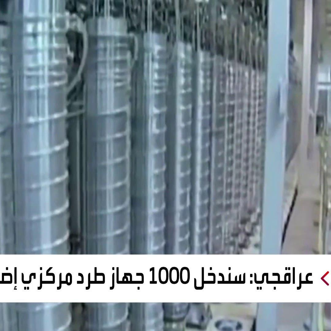 الهجوم على منشأة نطنز.. إيران تعلن البدء بتخصيب اليورانيوم بنسبة 60%