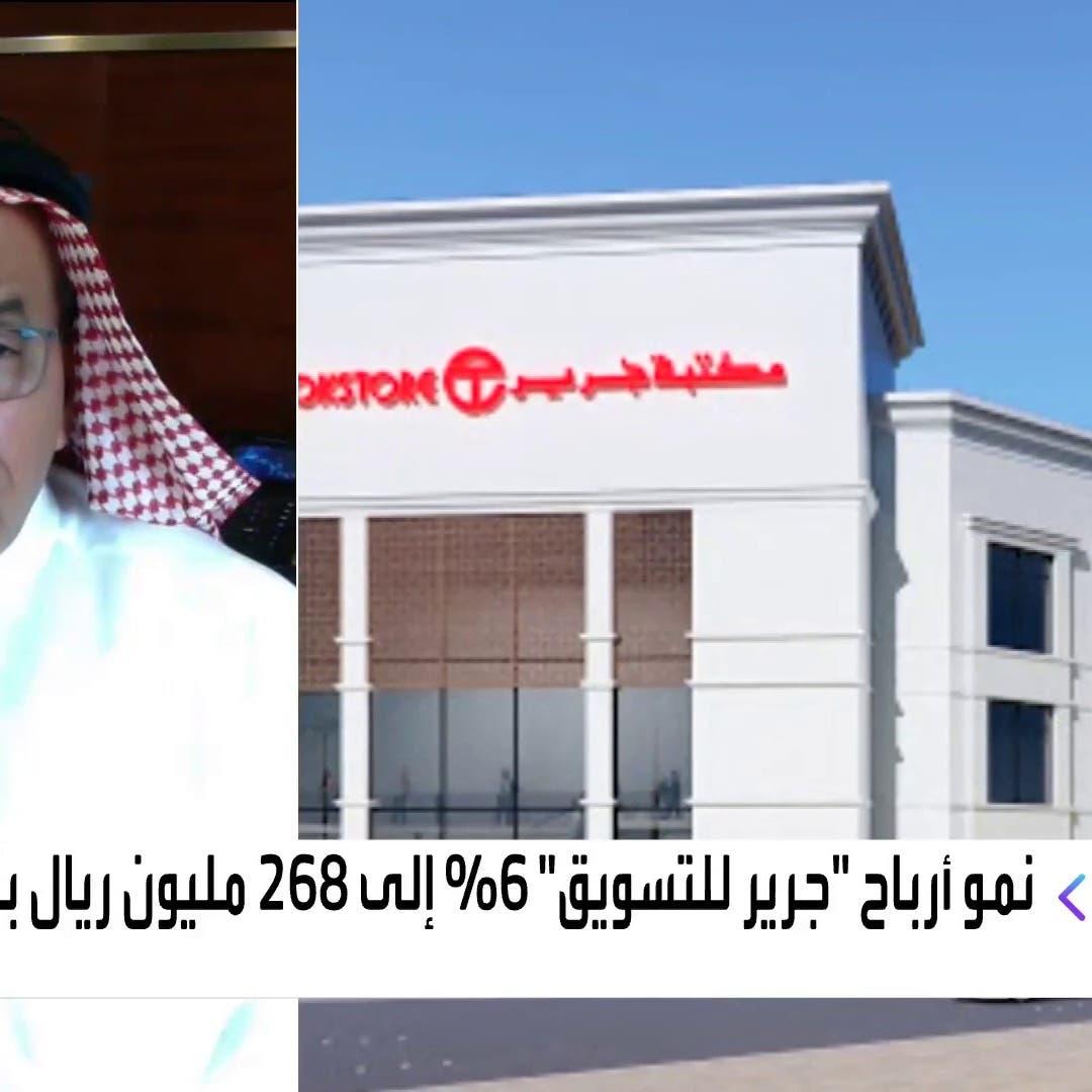 """رئيس """"جرير"""" للعربية: استثمارات المعارض الجديدة 300 مليون ريال هذا العام"""