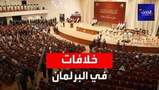 """العراق.. """"جرف الصخر"""" تفجر خلافات في البرلمان"""