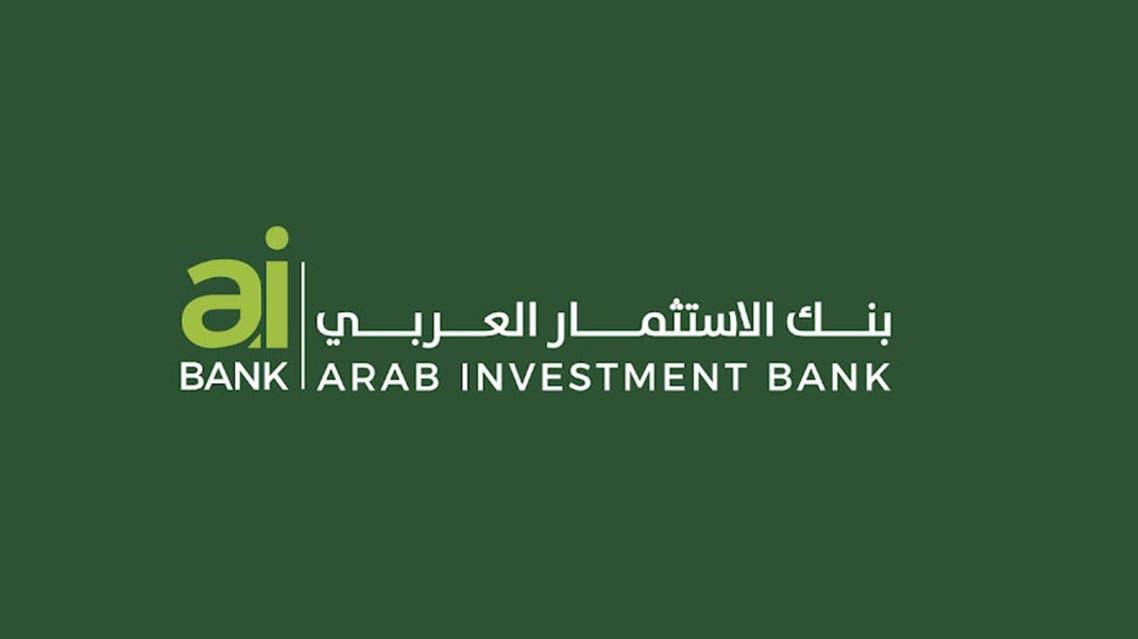 بنك الاستثمار العربي
