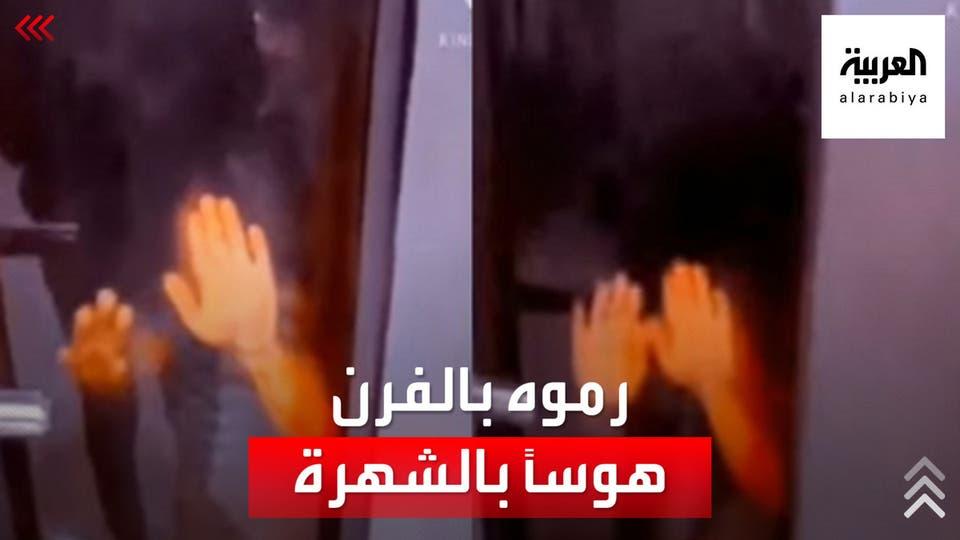 هوس الشهرة.. مصريان يضعان طفلا في فرن
