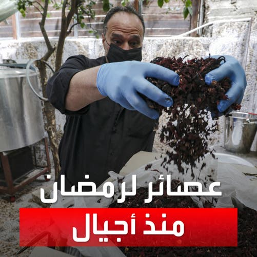عائلة فلسطينية تحلي سفرة رمضان بصناعة عصائر طبيعية منذ أجيال
