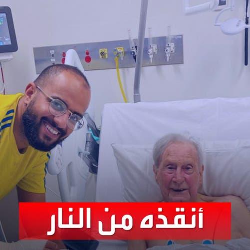 مبتعث سعودي في أستراليا يروي قصة إنقاذه لمسن