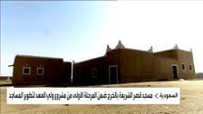 نشرة الرابعة | شاهد.. قصة إعادة تأهيل أحد المساجد التاريخية بمحافظة الخرج في السعودية