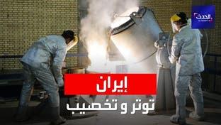 إيران توتِر مفاوضات فيينا بتخصيب جديد لليورانيوم