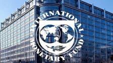 صندوق بینالمللی پول 147 میلیون دلار به افغانستان کمک میکند