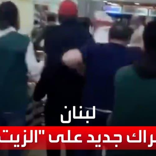 مشاهد مأساوية لمعارك بين اللبنانيين على السلع المدعومة