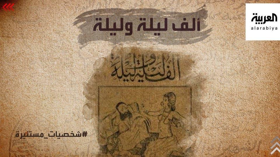 ألف ليلة وليلة.. كتاب حكايات الملك شهريار الشهيرة