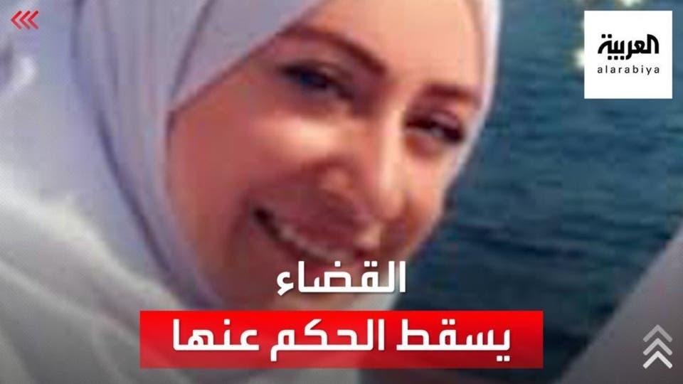إسقاط حكم السجن عن الأردنية آثار.. قائلة جملة