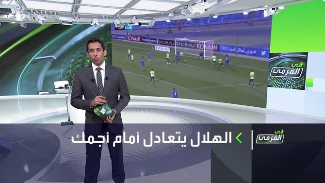 في المرمى | الاهلي يخسر والهلال يتعادل في دوري أبطال آسيا
