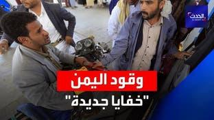 """الكشف عن """"خفايا جديدة"""" لسرقة الحوثيين وقود اليمن"""