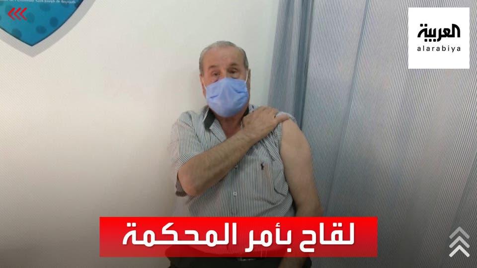 بأمر من المحكمة مسن لبناني يتلقى لقاح كورونا